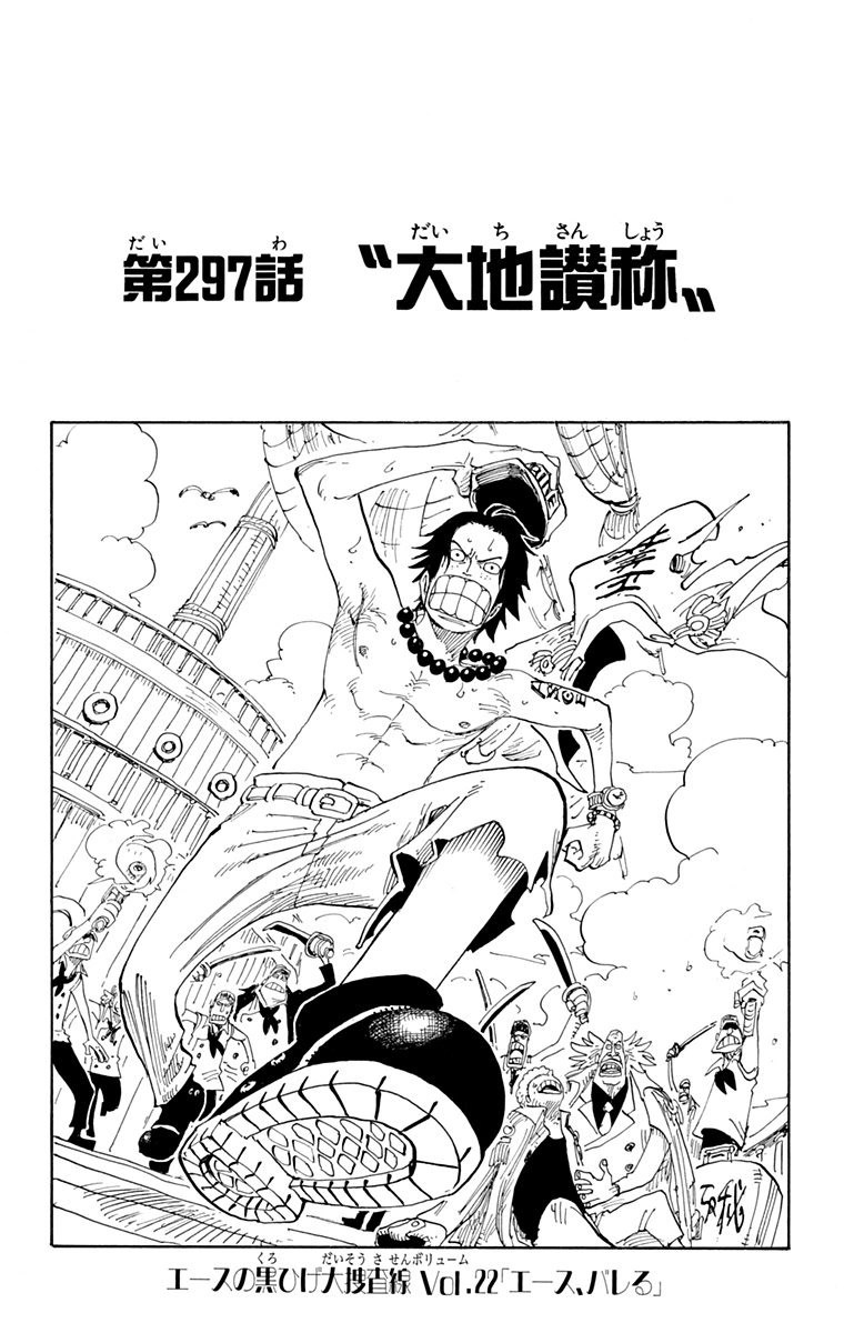 Aces Great Blackbeard Search  The One Piece Wiki  Manga