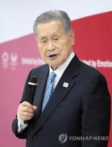 (Tokyo support/EPA=Yonhap News) Yoshiro Mori, chairman of the Tokyo Olympic and Paralympic Games Organizing Committee (corresponding to the chairman), is holding a press conference in Tokyo on the afternoon of the 12th.