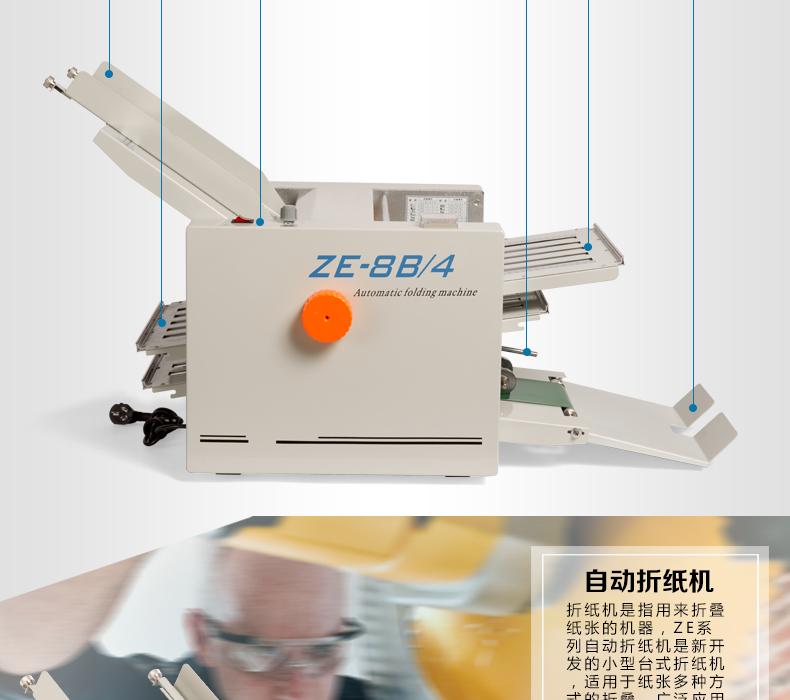 origami folding kitchen island cart backsplash for kitchens 铁牛牌自动折纸机自动折页机折纸机折页机折叠机ze 9b 2型 图片价格品牌 检验报告