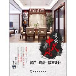Best Kitchen Design Books Counter Covers 最爱中式风 餐厅 厨房 隔断设计 电子书下载 在线阅读 内容简介 评论 电子书