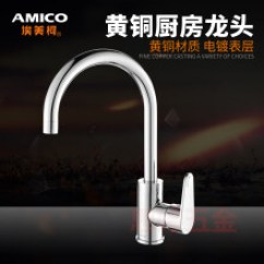 3 Piece Kitchen Faucet Backsplash Ideas On A Budget 埃美柯龙头 京东 3件式厨房龙头