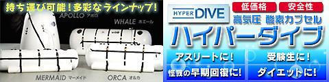 酸素カプセル・レンタル