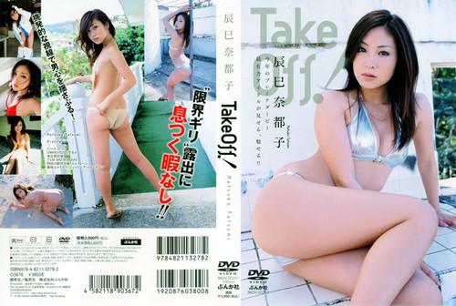 [BKDV-00267] Natsuko Tatsumi 辰巳奈都子 – Take Off!
