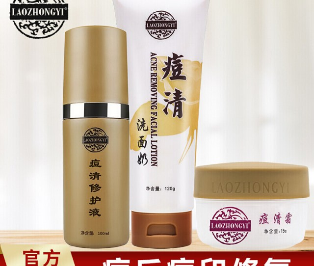 Old Chinese Medicine Acne Acne Marks Care Kits Acne Acne Acne Repair Acne Pits Three Sets Of Acne Cleansing Face Milk Acne Cream Acne Clearing Solution