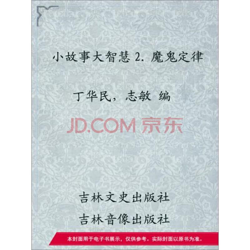 小故事大智慧2:魔鬼定律_PDF電子書
