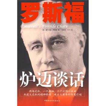 《羅斯福:爐邊談話》([美]羅斯福)【摘要 書評 試讀】- 京東圖書