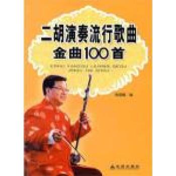 流行歌曲500首簡譜 流行歌曲500首鋼琴曲 孫露歌曲大全100首 - 愛知中國網