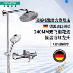 Hansgrohe Talis C Kitchen Faucet Stainless Steel Cabinets Ikea 汉斯格雅 双飞雨240恒温龙头带下出水淋浴管花洒套装 图片 双飞雨240恒温龙头带下出水淋浴