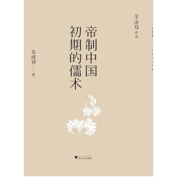 《帝制中國初期的儒術》(朱維錚)【摘要 書評 試讀】- 京東圖書