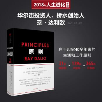 《原則Principles 中文版 RayDalio著 瑞達利歐作品中信出版社比爾蓋茨羅輯思維橋水》【摘要 書評 試讀】- 京東圖書