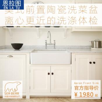 open kitchen sink stainless steel sinks 33 x 22 恩拉图farmhouse 欧美开放式厨房半嵌入式前置靠身陶瓷水槽洗菜盆 欧美开放式厨房半嵌入式前置靠身