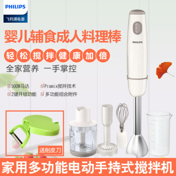 kitchen aid mixer attachments counter stools with backs 飞利浦 philips 料理器hr1608 婴儿辅食搅拌机料理机搅拌棒家用多功能 婴儿辅食搅拌机料理机搅拌棒家用多