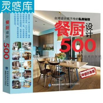 best kitchen design books porcelain sinks 餐厨设计500 台湾麦浩斯漂亮家居餐厅厨房吧台室内设计书籍 麦浩斯 漂亮