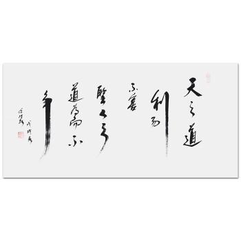 中國道教協會會長 任法融 《天之道利而不害 圣人之道為而不爭》-珍品拍賣-京東拍賣