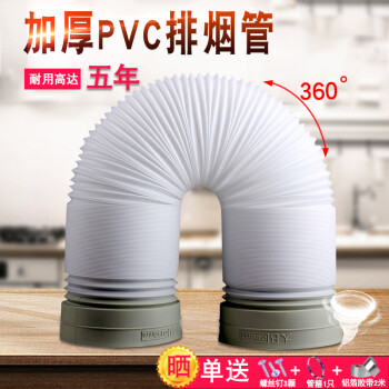 kitchen hood vents waste basket coawg 油烟机配件厨房排烟管50 500型号pvc加厚塑料排气管通风管道白色 500型号pvc加厚塑料