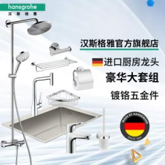 Hansgrohe Talis C Kitchen Faucet Knobs And Pulls For Cabinets 汉斯格雅hansgrohe 家庭厨房卫浴套装水槽 花洒 龙头 五金套厨房卫浴套装 图片价格品牌报价 京东