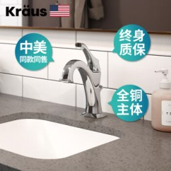 Kraus Kitchen Faucet Inexpensive Makeovers 美国克劳思克劳斯浴室面盆台下盆冷热水龙头全铜主体kbf 1201 Kbf 美国克劳思克劳斯浴室面盆台下盆冷热水龙头