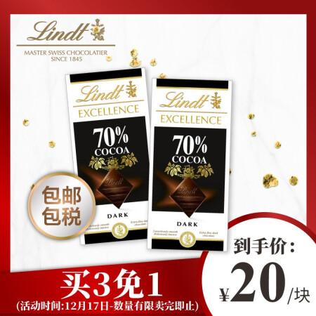 瑞士蓮(Lindt)特醇70%可可黑巧克力排塊100g【圖片 價格 品牌 報價】-京東