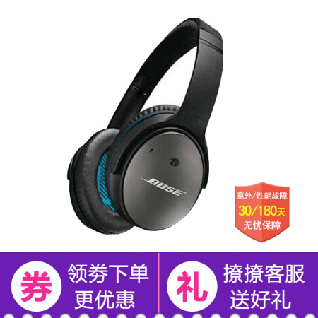 BOSE QuietComfort 35無線消噪耳機 QC35/QC25消噪耳機 QC25黑色蘋果版【圖片 價格 品牌 報價】-京東