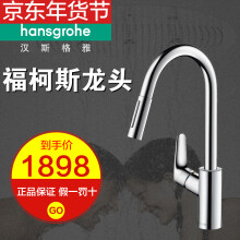 axor kitchen faucet commercial equipment 汉斯格雅 hansgrohe 龙头 京东 送货上门