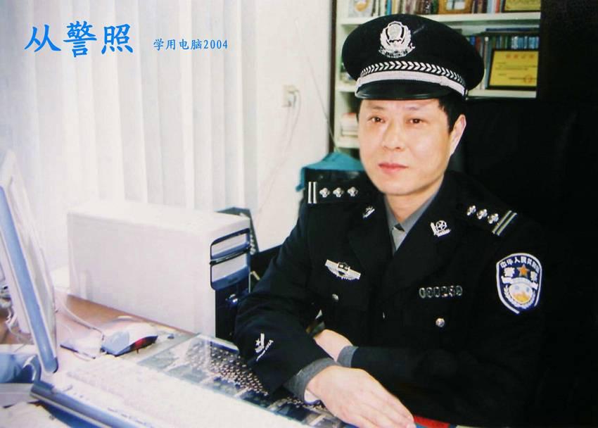 中國公安網警號查詢