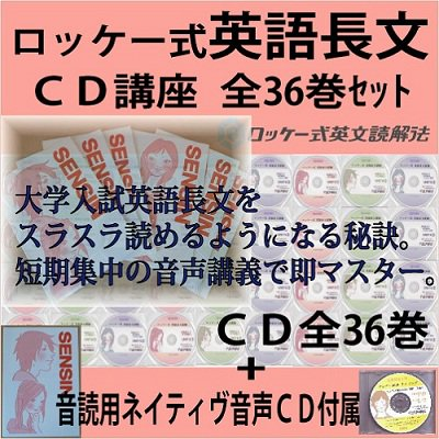 ロッケー式英語長文CD講座 - センター試験英語で高得點を取る秘訣
