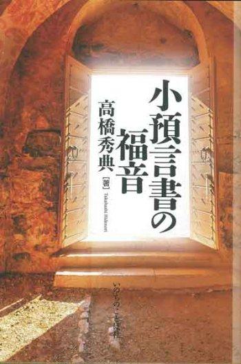 小預言書の福音   聖書やキリスト教書籍の通販サイト - バイブルハウス南青山