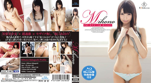 [REBDB-035] Mihono Sakaguchi 坂口みほの – Mihono 黒髪×美少女×18歳・坂口みほの Blu-ray