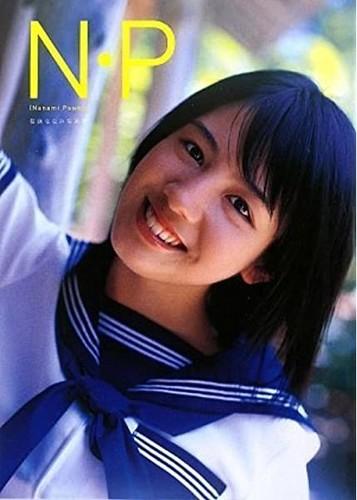 9784063647945 Nanami Sakuraba 桜庭ななみ – 桜庭ななみ写真集 N・P