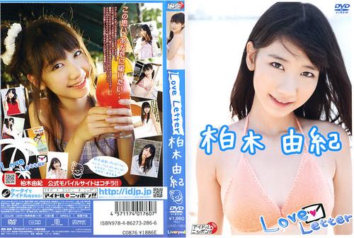 LPDD-1063 Yuki Kashiwagi 柏木由紀 – Love Letter