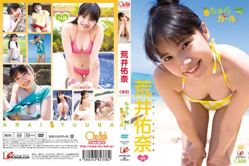 EICCB-090 Yuuna Arai 荒井佑奈 – ちゅらガール