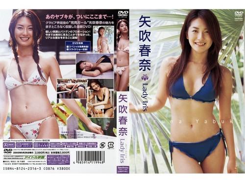 TSDV-11994 Haruna Yabuki 矢吹春奈 – LADY IRIS