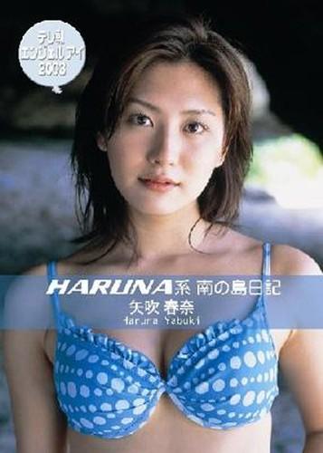 AVBD-34131 Haruna Yabuki 矢吹春奈 – テレ朝エンジェルアイ2003 HARUNA系南の島日記