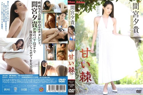 KIDM-417 Yuki Mamiya 間宮夕貴 – 甘い棘~toge~