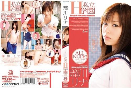 OAE-046 Rina Rukawa 瑠川リナ – 私立H学園