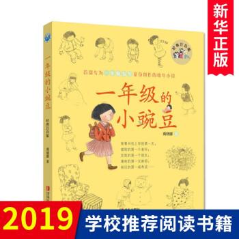 《一年級的小豌豆 一年級必讀經典書目兒童文學故事書》【摘要 書評 試讀】- 京東圖書