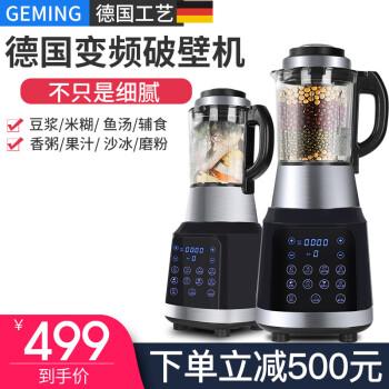 kitchen aid mixer attachments black sink lowes 德国格明 geming 变频破壁机加热家用豆浆机全自动辅食机多功能榨汁机破 变频破壁机加热家用豆浆机全自动