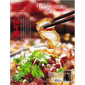 kitchen magazine log home islands 贝太厨房杂志2019年最新全年订阅全年12期 摘要书评试读 京东图书