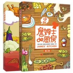 Kitchen Herb Kit Cabinet Top Decor 詹姆士的厨房套装2册台湾名厨詹姆士的创意私房菜养生厨房家常菜食谱书籍 詹姆士的厨房套装2册台湾名厨詹姆士的创意