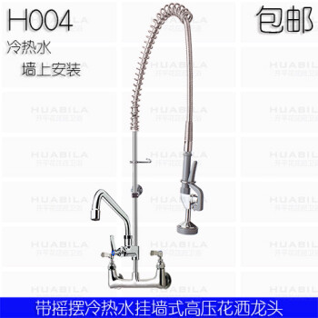 commercial kitchen faucet small table with bench 酒店餐厅商用厨房洗碗机增压喷冲洗冷热水龙头座台式高压花洒龙头a 4挂墙 酒店餐厅商用厨房洗碗机增压喷冲洗冷热水龙头座台式
