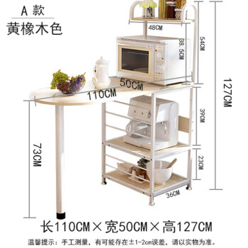 oak kitchen table custom designs 微波炉架子置物架落地厨房用品烤箱架3层家用简易餐桌操作台桌子a款黄橡木 微波炉架子置物架落地厨房用品烤箱架3层家用简易餐桌操作台