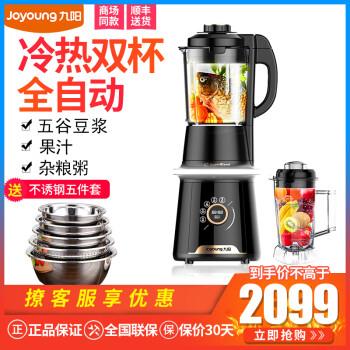 walmart kitchen aid mixer compact joyoung 九阳y20破壁料理机加热破壁机冷热双杯全自动搅拌机 图片价格 九阳y20破壁料理机加热破壁机冷热双