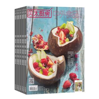 kitchen magazine chinese range hood 贝太厨房杂志2019年3月起订阅共12期生活美食烹饪食谱家居生活期刊杂志铺 贝太厨房杂志2019年3月起订阅共12期生活美食烹饪