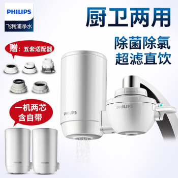 kitchen faucet adapter valances for kitchens 飞利浦 philips wp3826 厨房水龙头净水器家用水龙头净水器一机两芯 厨房水龙头净水器家用水龙头净水器一