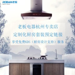 Kitchens Only Kitchen Items 老板 Robam 老板电器厨房焕新特权定金抵100元仅限杭州金华衢州地区 老板电器厨房焕新特权定金抵100元仅限
