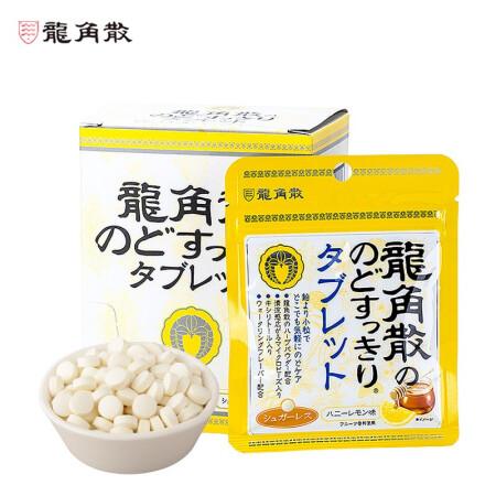 【龍角散無】日本進口 龍角散草本潤喉木糖醇含片 蜂蜜檸檬味盒裝 10.4g/袋*10袋/盒 水果味糖果【行情 報價 價格 評測】-京東