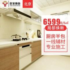 Renovated Kitchen Dinette Sets 优家焕新 Youjiahuanxin 厨房翻新北京厨房装修设计局部翻新改造半包 厨房翻新北京厨房装修设计局部翻新改造