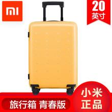 小米(MI)拉桿箱 功能箱包 箱包皮具【行情 價格 評價 圖片】- 京東
