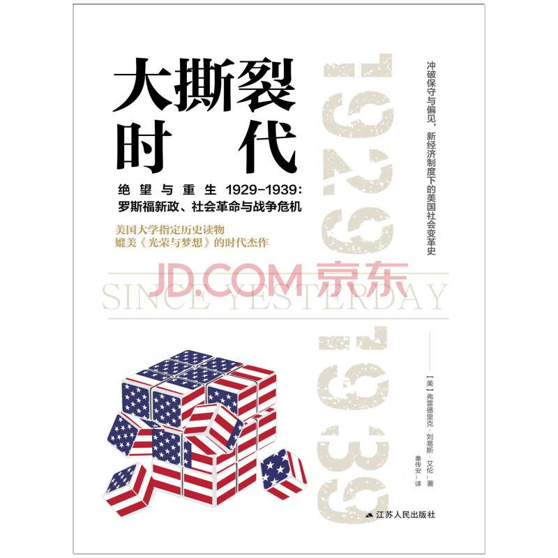 大撕裂時代_PDF電子書