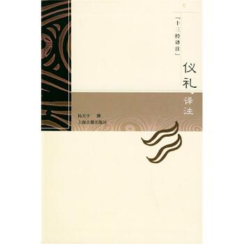 《十三經譯注:儀禮譯注》(楊天宇)【摘要 書評 試讀】- 京東圖書